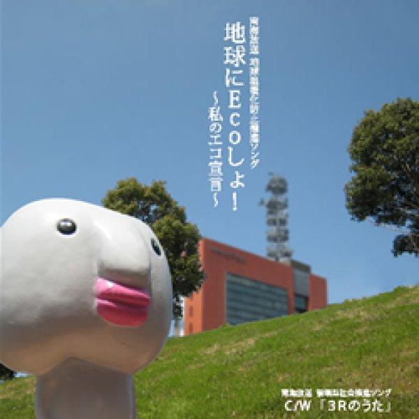 画像1: 南海放送地球温暖化防止推進ソング「地球にEcoしょ!〜私のエコ宣言〜」CD (1)