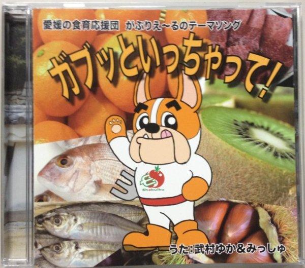 画像1: 愛媛の食育応援団 「ガブっといっちゃって!」テーマソングCD (1)