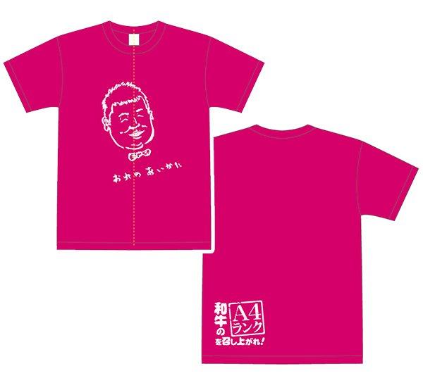 画像1: 「和牛のA4ランクを召し上がれ!」オリジナル<おれのあいかた>Tシャツ ピンク (1)