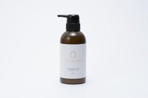 画像1: SILMORE® BODY SOAP (1)