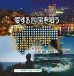 画像1: 四国旅情 CD (1)