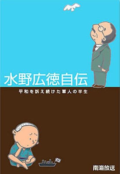 画像1: 水野広徳自伝〜平和を訴え続けた軍人の半生〜 (1)